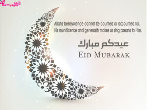 Eid Mubarak Wishes 2020, Quotes, Messages, Greetings [Latest ...